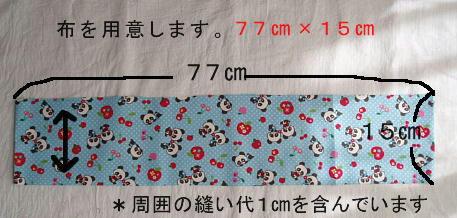 ふた あり ポケット ケース ティッシュ 作り方 まっすぐ縫うだけ!簡単フタ付きポケットティッシュケースの作り方!